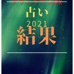 占い2021