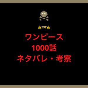1000話
