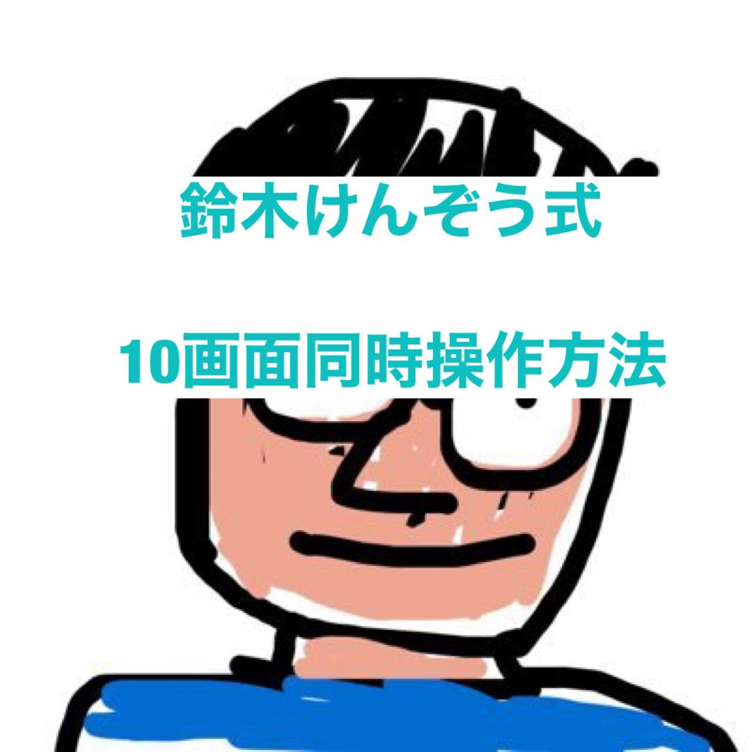 鈴木けんぞう10画面