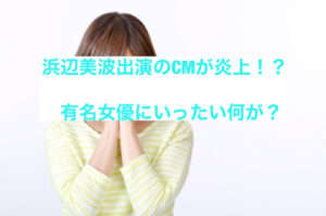 浜辺美波CM