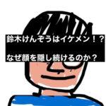 鈴木けんぞうイケメン