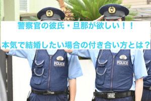 警察官彼氏