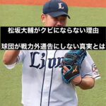 松坂大輔クビ