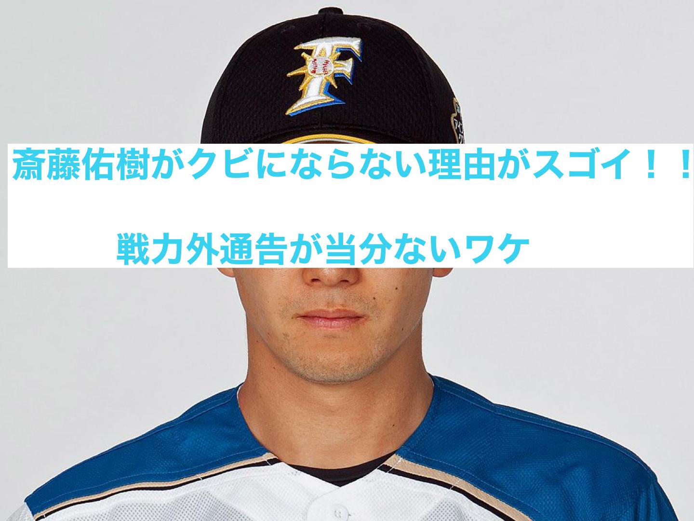 斎藤佑樹クビ