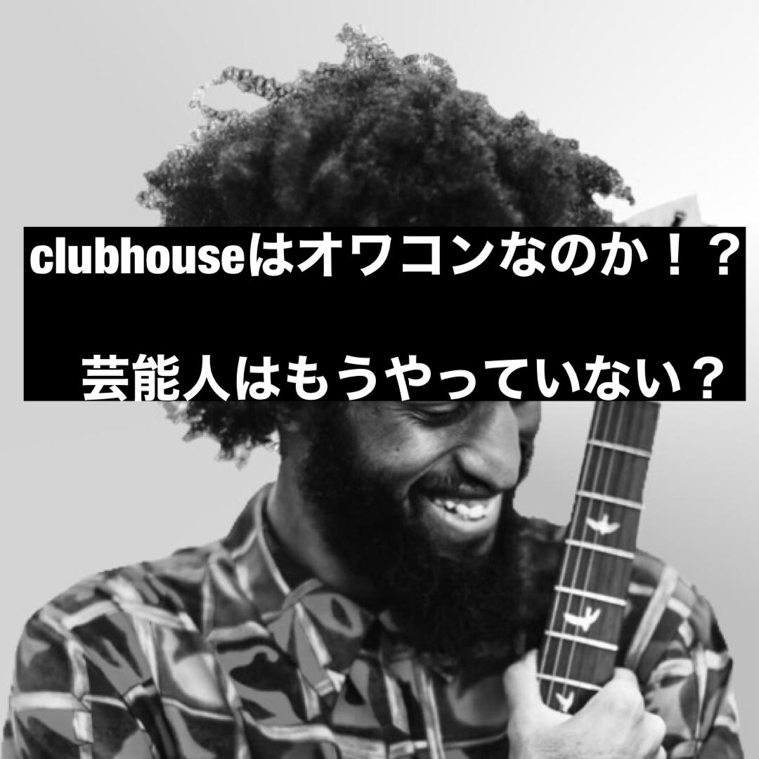 clubhouseオワコン