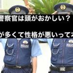 警察官頭おかしい