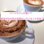 ハートカフェ嫌い