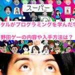 野田クリスタルプログラミング
